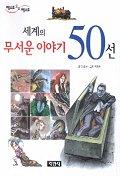 세계의 무서운 이야기 50선(베스트 오브 베스트 11)