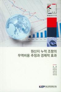 원산지 누적 조항의 무역비용 추정과 경제적 효과