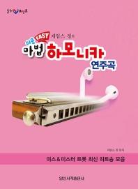 힐링 포인트 쉬운 Easy 제임스 정의 마법 하모니카 연주곡