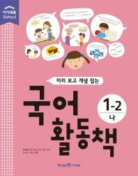 미리 보고 개념 잡는 국어 활동책 1-2(나)