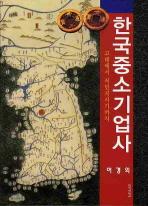 한국중소기업사