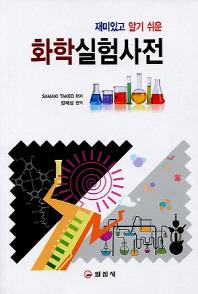 재미있고 알기 쉬운 화학 실험 사전