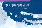 한국 현대시의 위상학
