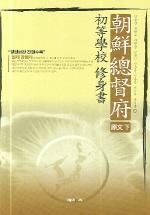 조선총독부 초등학교 수신서: 원문 (하)