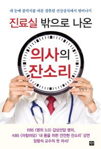 진료실 밖으로 나온 의사의 잔소리