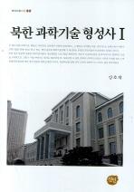 북한 과학기술 형성사 1