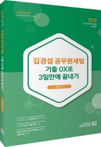 김경섭 공무원세법 기출 OX로 3일만에 끝내기(2019)