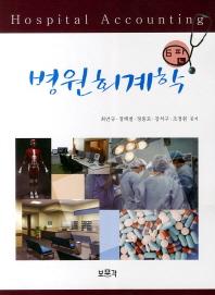 병원회계학
