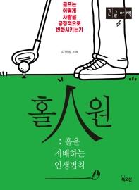 홀인원: 홀을 지배하는 인생법칙(큰글자책)