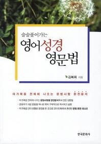 영어성경 영문법