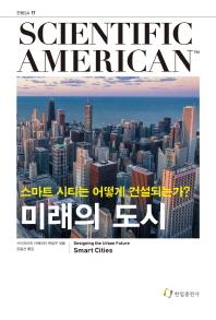 미래의 도시