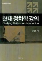 현대 정치학 강의