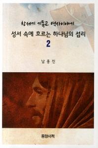 성서 속에 흐르는 하나님의 섭리. 2