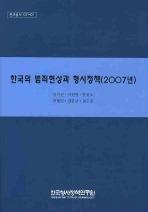 한국의 범죄현상과 형사정책 (2007년)