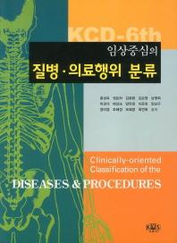 임상중심의 질병 의료행위 분류