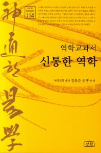 역학교과서 신통한 역학