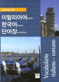 초보자를 위한 이탈리아어 한국어 단어장
