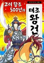 고려왕조 500년과 태조 왕건(한국의 역사 고려 8)