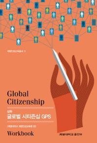 심화 글로벌 시티즌집 GPS