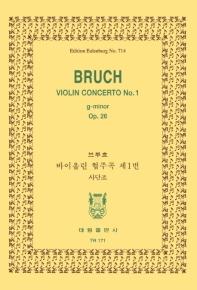 브루흐: 바이올린협주곡 제1번 사단조