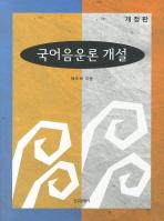 국어음운론개설