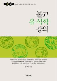 불교 유식학 강의