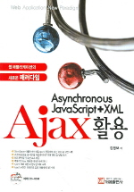 AJAX 활용