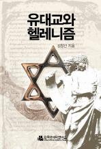 유대교와 헬레니즘