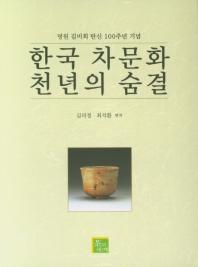 한국 차문화 천년의 숨결