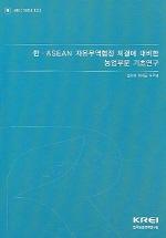 한 ASEAN 자유무역협정 체결에 대비한 농업부문 기초연구