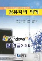 윈도우 XP와 한글 2005 사용자를 위한 컴퓨터의 이해