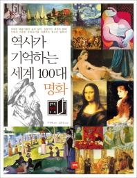 역사가 기억하는 세계 100대 명화