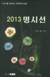 2013 명시선(21세기를 대표하는 한국현역시인들)