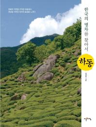 한국의 명차를 찾아서: 하동