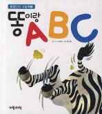 똥이랑 ABC