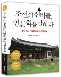 조선의 선비들 인문학을 말하다
