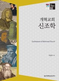 개혁교회 신조학