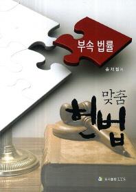 맞춤 헌법 부속 법률