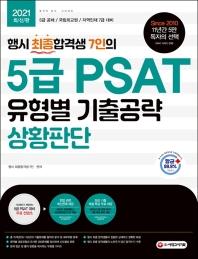 행시 최종합격생 7인의 5급 PSAT 유형별 기출공략 : 상황판단(2021)