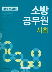 사회 소방공무원 필수문제집(2018)