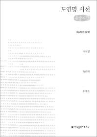 도연명 시선(큰글씨책)