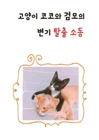 고양이 코코와 검모의 변기 탈출 소동
