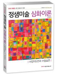 정샘미술 심화이론: 수업지도안과 수업실연(2019)
