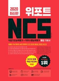 위포트 NCS 직업기초능력평가+직무수행능력평가(2020)