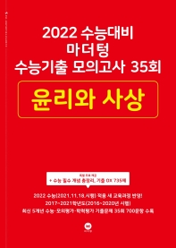 마더텅 고등 윤리와 사상 수능기출 모의고사 35회(2021)(2022 수능대비)