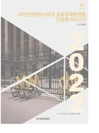 4차산업혁명시대의 공유경제플랫폼 산업분석보고서(2022)