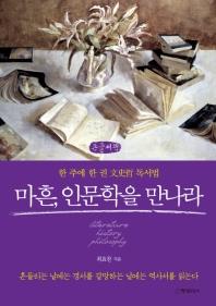 마흔, 인문학을 만나라(큰글씨책)