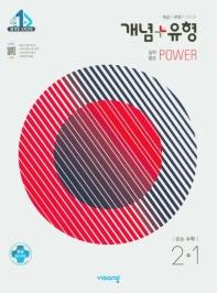 개념+유형 실력향상 파워 중등 수학 2-1(2021)