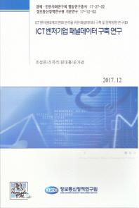 ICT 벤처기업 패널데이터 구축 연구