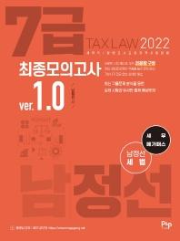 2022 남정선 세법 7급 최종모의고사 ver.1.0